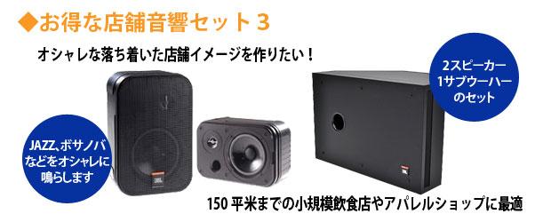 店舗音響セット3
